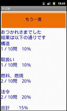 2級ボイラー技士問題集ー体験版ー りすさんシリーズ screenshot 14