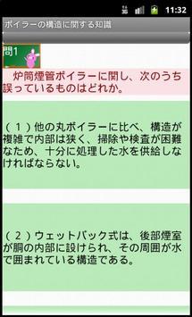 2級ボイラー技士問題集ー体験版ー りすさんシリーズ screenshot 1