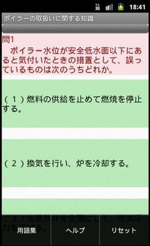 2級ボイラー技士問題集ー体験版ー りすさんシリーズ screenshot 20