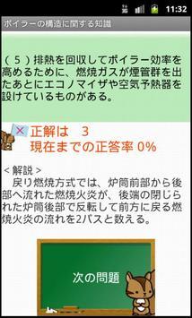 2級ボイラー技士問題集ー体験版ー りすさんシリーズ screenshot 2