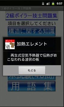 2級ボイラー技士問題集ー体験版ー りすさんシリーズ screenshot 4