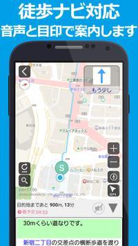 行き方案内 screenshot 4