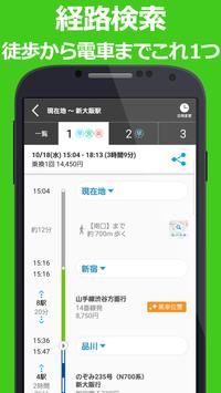 行き方案内 screenshot 3