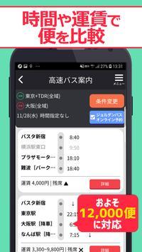 高速バス案内 screenshot 1