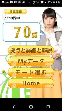 【会員専用】 必修!教習問題【めんさぽ】 for Android screenshot 3