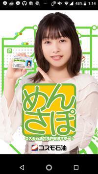 【会員専用】 必修!教習問題【めんさぽ】 for Android poster