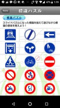 【会員専用】 必修!教習問題【めんさぽ】 for Android screenshot 4