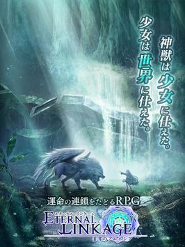 エターナルリンケージ ~蒼穹のアムネシア~ ポスター