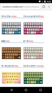 Wnn Keyboard Lab スクリーンショット 1