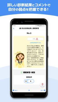 英検®スピーキング模試+ ~先生が弱点診断してくれる!~ screenshot 3