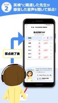 英検®スピーキング模試+ ~先生が弱点診断してくれる!~ screenshot 2