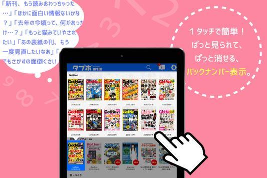 タブホ screenshot 2