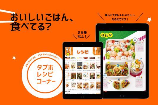 タブホ screenshot 4