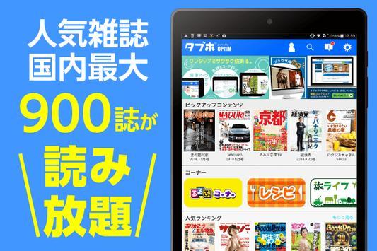 タブホ screenshot 5
