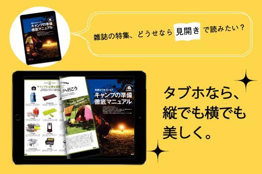 タブホ screenshot 6