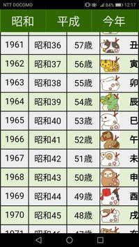 西暦 昭和 44 年 卒業年月・西暦和暦早見一覧表(昭和44年~昭和63年)