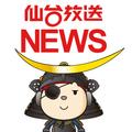 仙台放送ニュース