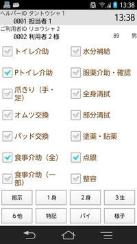 Care-wing3介護の翼(ケアウイング) screenshot 4