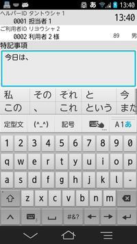 Care-wing3介護の翼(ケアウイング) screenshot 5