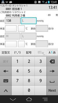 Care-wing3介護の翼(ケアウイング) screenshot 6