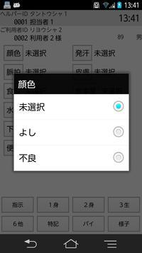Care-wing3介護の翼(ケアウイング) screenshot 7