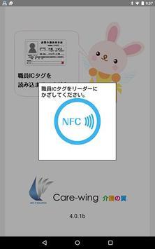 Care-wing3介護の翼(ケアウイング) screenshot 8