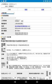 Care-wing3介護の翼(ケアウイング) screenshot 10