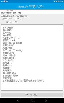 Care-wing3介護の翼(ケアウイング) screenshot 15