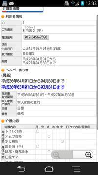 Care-wing3介護の翼(ケアウイング) screenshot 2