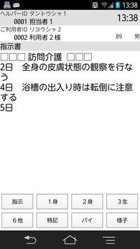 Care-wing3介護の翼(ケアウイング) screenshot 3