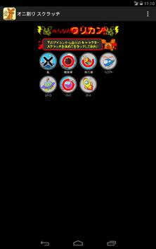 みんなのワリカン screenshot 7