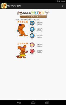 みんなのワリカン screenshot 6
