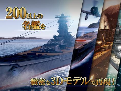 蒼焔の艦隊 スクリーンショット 6