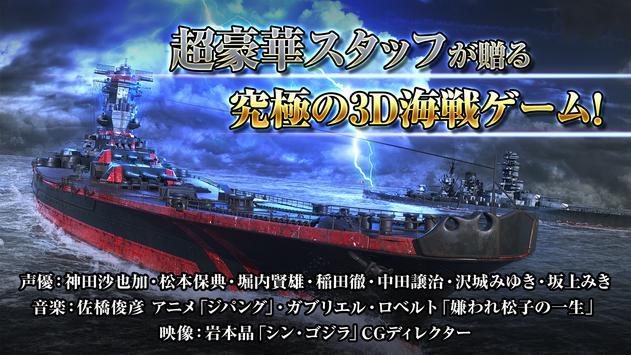 蒼焔の艦隊 スクリーンショット 3