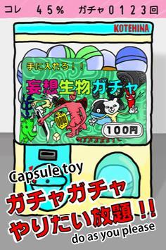 Delusion Creature Capsule Toy poster