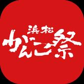 浜松がんこ祭/公式アプリ icon