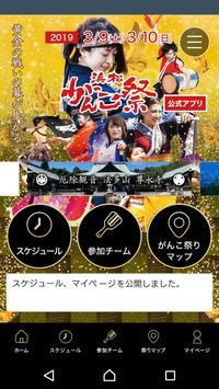 浜松がんこ祭/公式アプリ poster