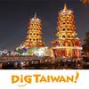 DiGTAIWAN! Taiwan Travel Guide icon