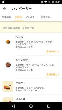 マクドナルド screenshot 3
