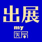 出展my医局 icon