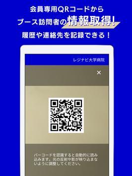 出展my医局 screenshot 6