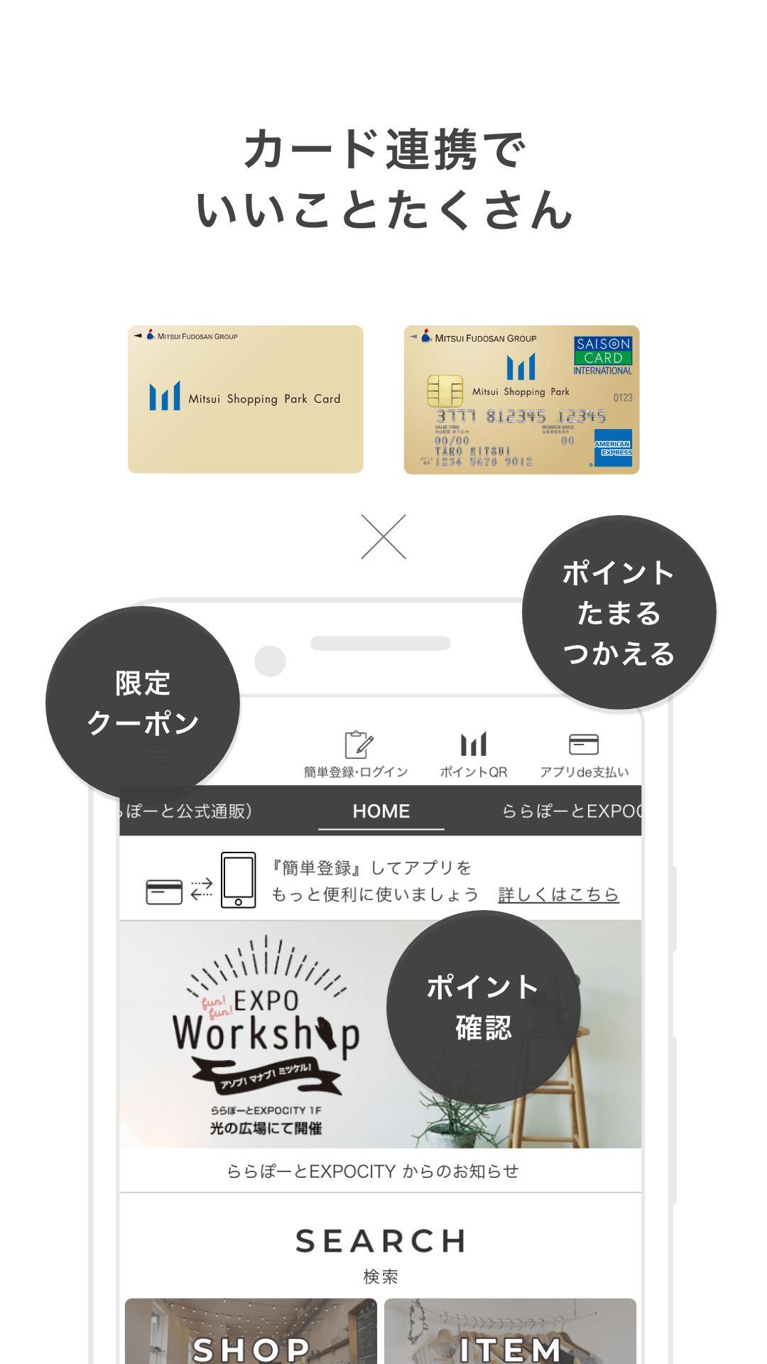 パーク アプリ ショッピング 三井