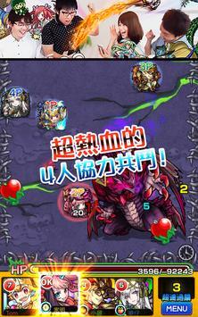 怪物彈珠 截圖 9