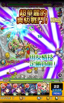 怪物彈珠 screenshot 16
