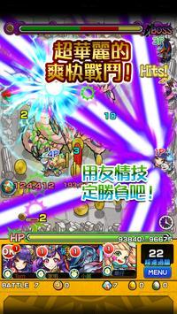 怪物彈珠 screenshot 4