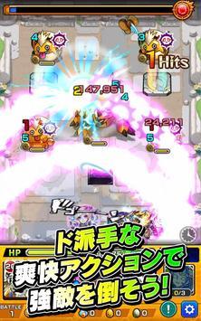 モンスターストライク screenshot 10