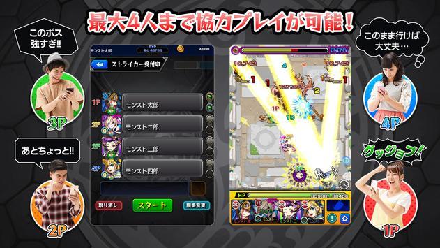 モンスターストライク screenshot 7