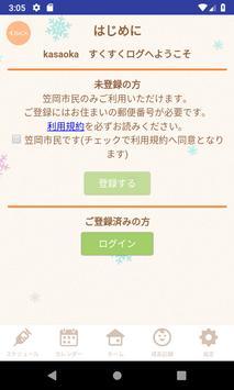 笠岡市子育て応援アプリ kasaoka すくすくログ screenshot 1
