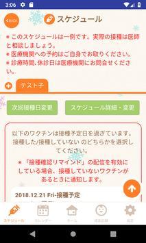 笠岡市子育て応援アプリ kasaoka すくすくログ screenshot 3
