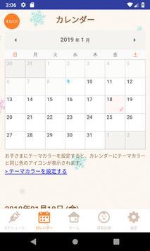 笠岡市子育て応援アプリ kasaoka すくすくログ screenshot 4